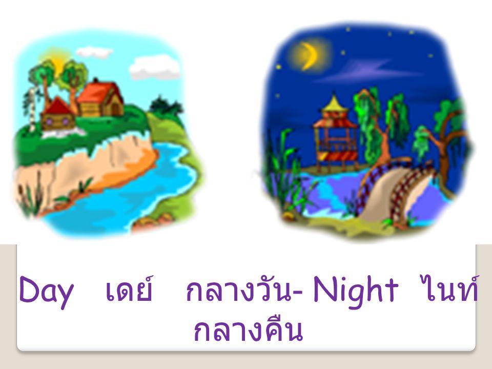 Day เดย์ กลางวัน- Night ไนท์ กลางคืน