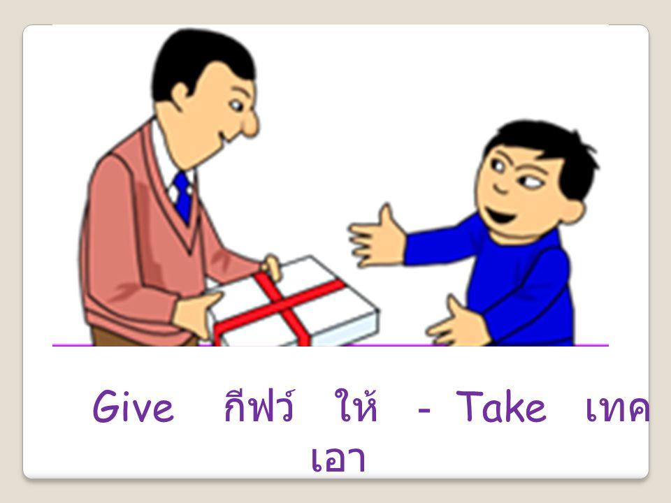 Give กีฟว์ ให้ - Take เทค เอา