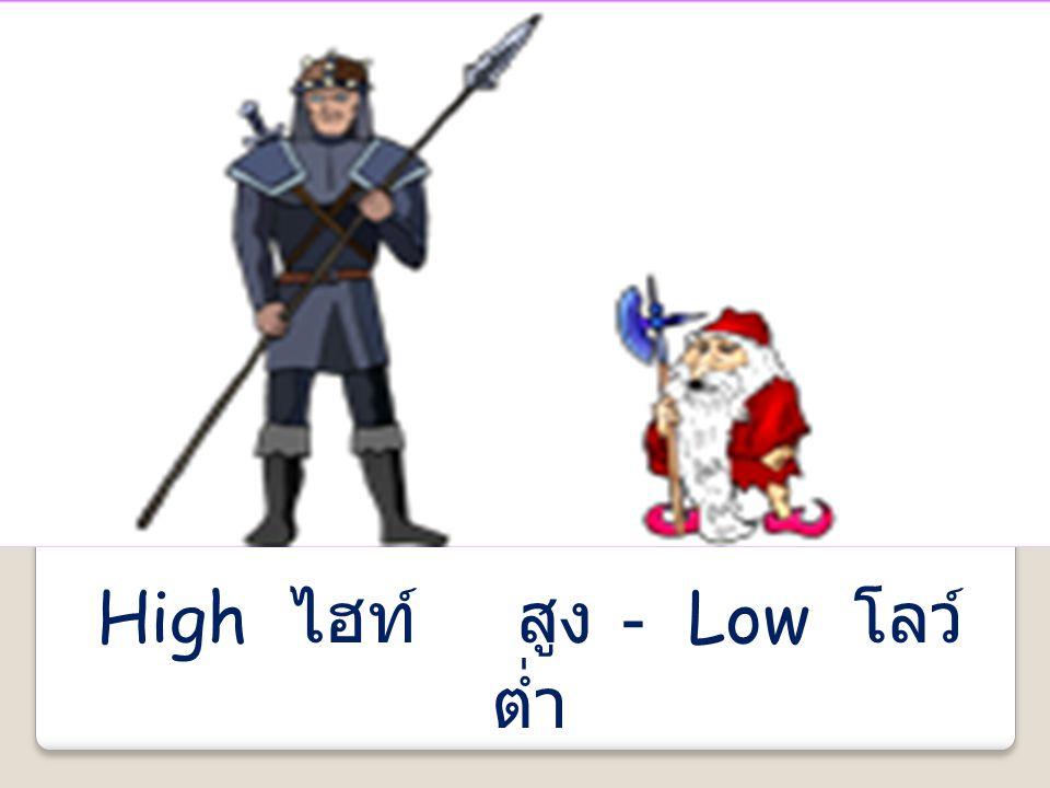 High ไฮท์ สูง - Low โลว์ ต่ำ
