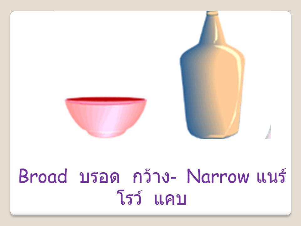 Broad บรอด กว้าง- Narrow แนร์โรว์ แคบ