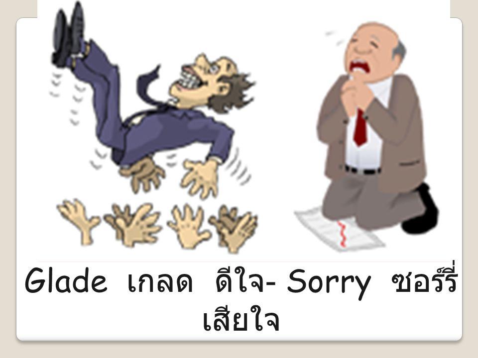 Glade เกลด ดีใจ- Sorry ซอร์รี่ เสียใจ
