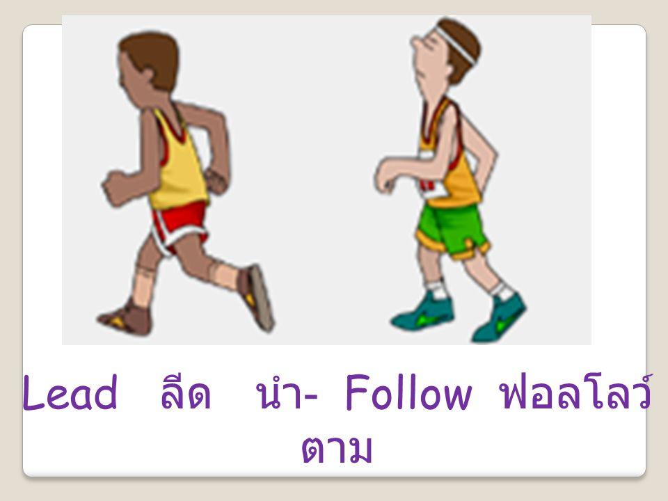 Lead ลีด นำ- Follow ฟอลโลว์ ตาม