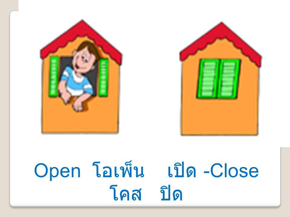 Open โอเพ็น เปิด -Close โคส ปิด