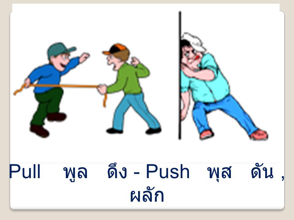 Pull พูล ดึง - Push พุส ดัน , ผลัก