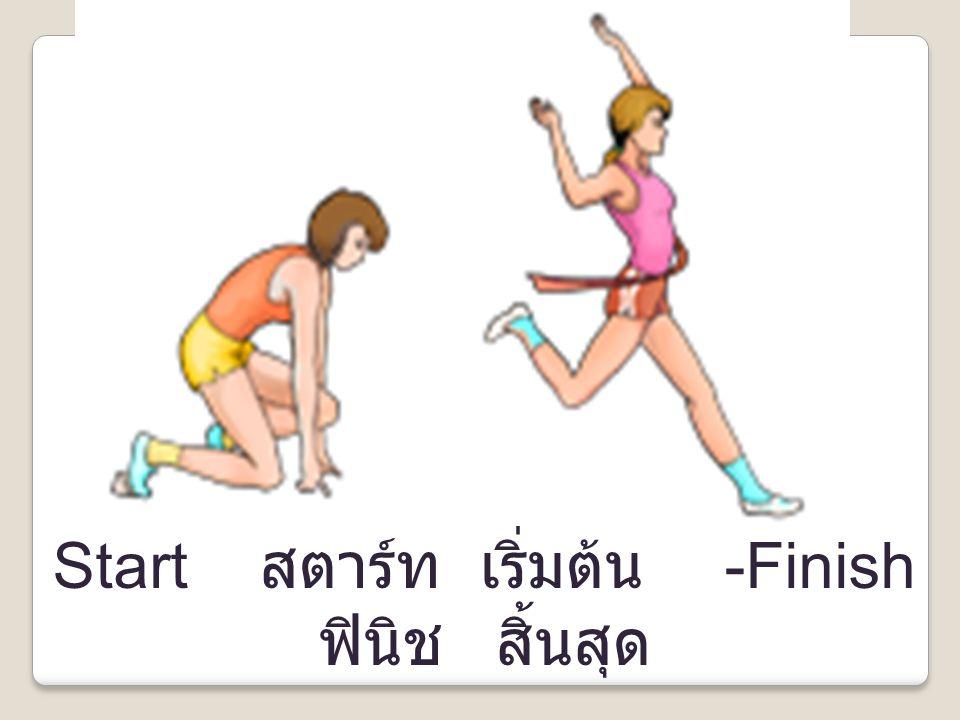 Start สตาร์ท เริ่มต้น -Finish ฟินิช สิ้นสุด