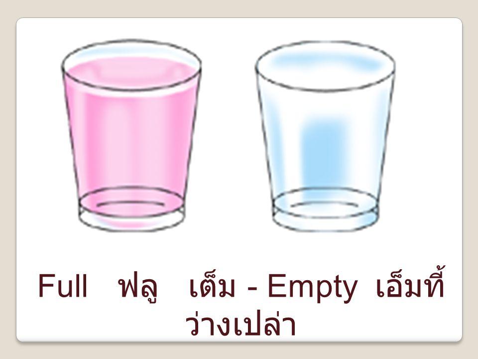 Full ฟลู เต็ม - Empty เอ็มที้ ว่าง เปล่า