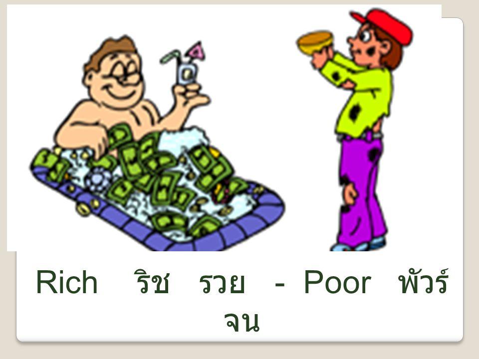 Rich ริช รวย - Poor พัวร์ จน