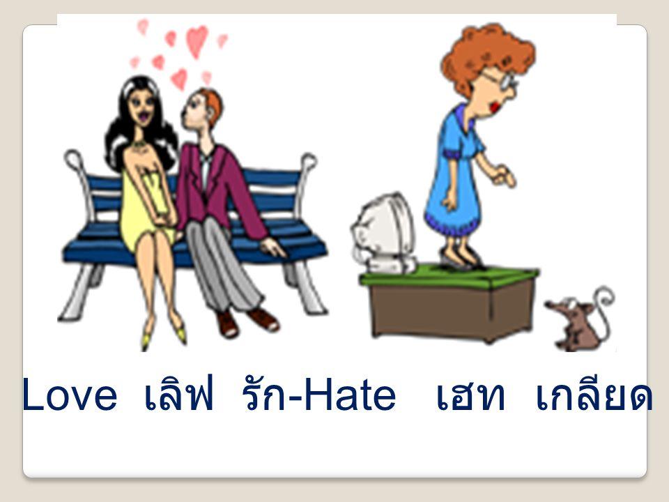 Love เลิฟ รัก -Hate เฮท เกลียด