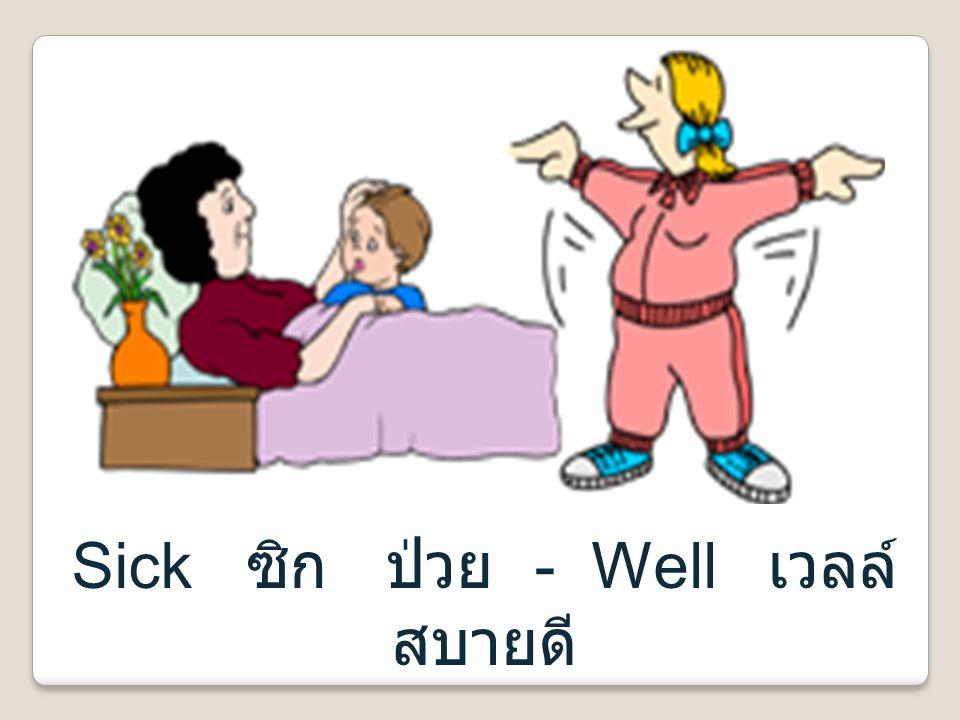 Sick ซิก ป่วย - Well เวลล์ สบายดี