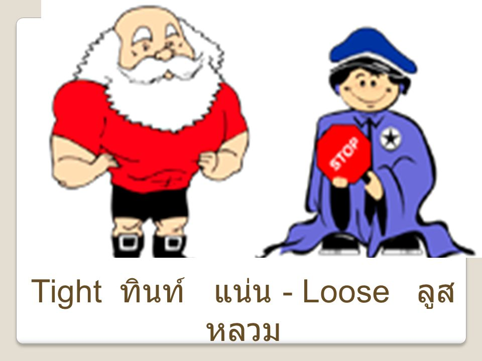 Tight ทินท์ แน่น - Loose ลูส หลวม