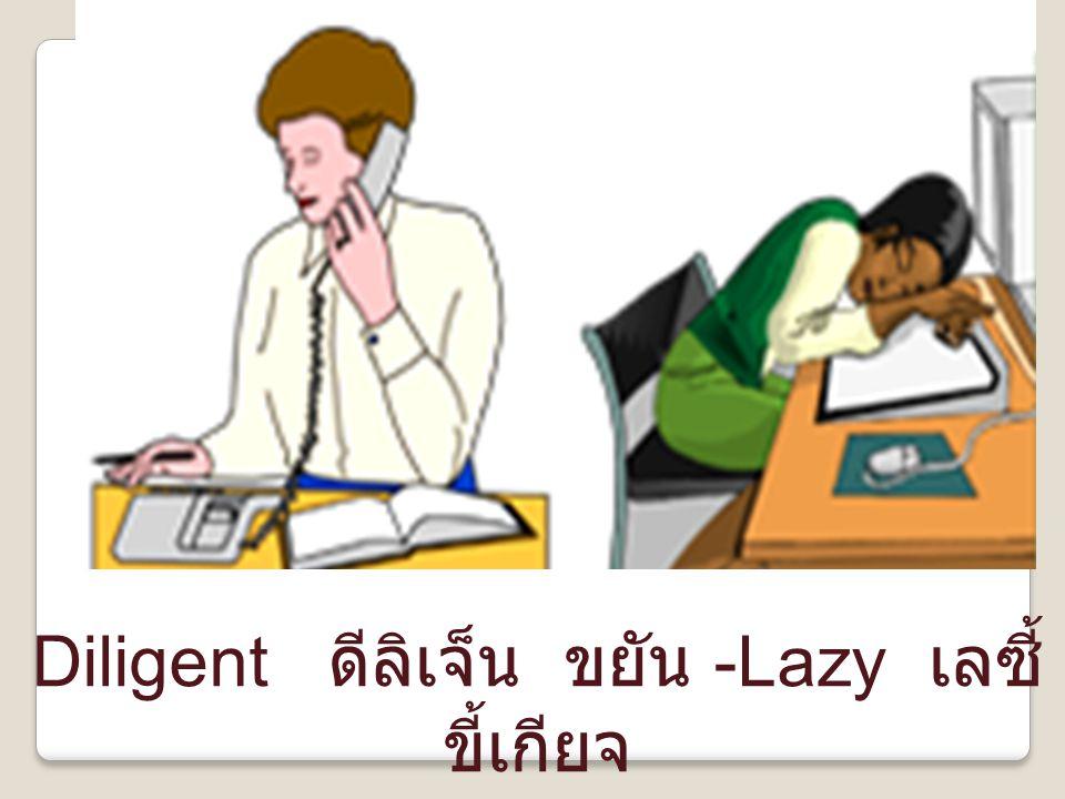 Diligent ดีลิเจ็น ขยัน -Lazy เลซี้ ขี้ เกียจ