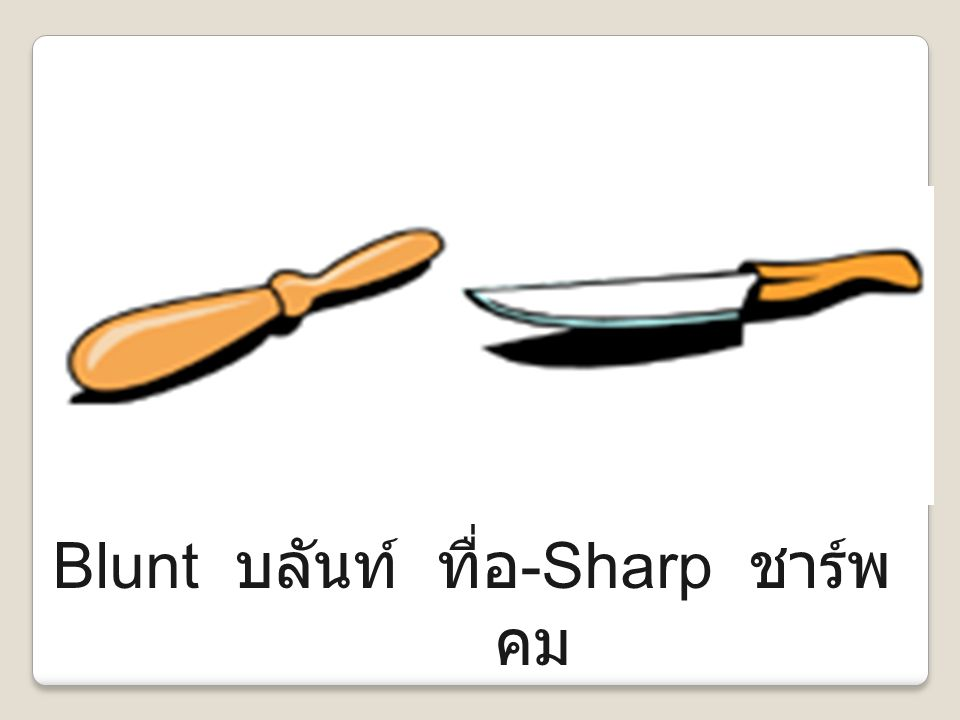 Blunt บลันท์ ทื่อ-Sharp ชาร์พ คม