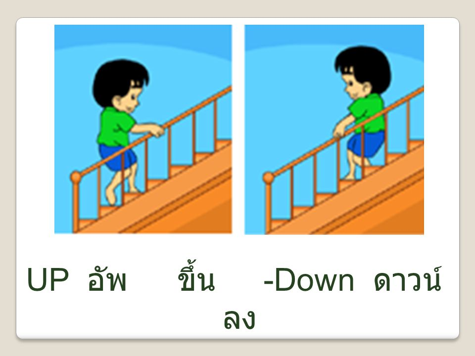 UP อัพ ขึ้น -Down ดาวน์ ลง