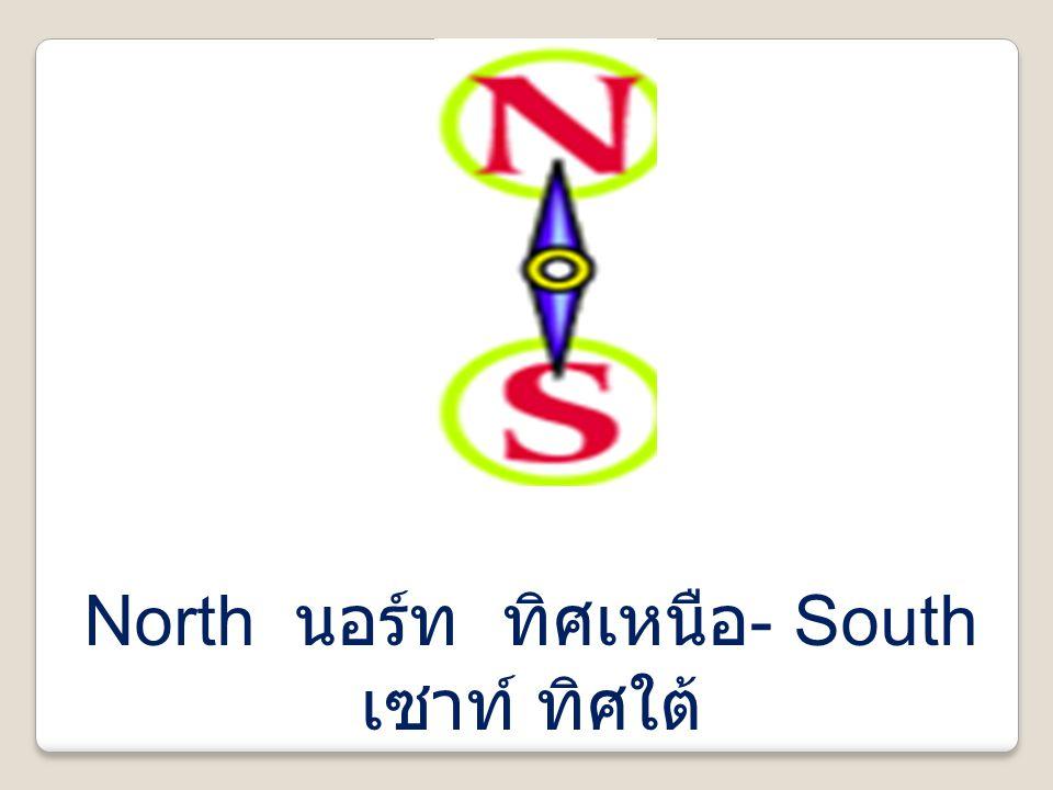 North นอร์ท ทิศเหนือ- South เซาท์ ทิศใต้