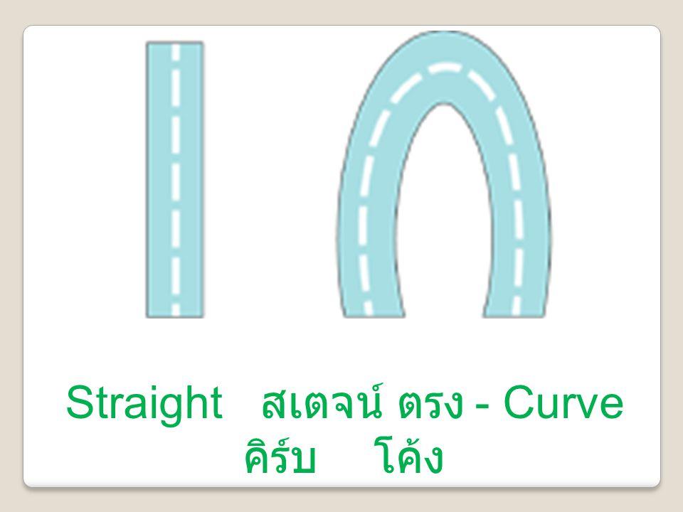 Straight สเตจน์ ตรง - Curve คิร์บ โค้ง