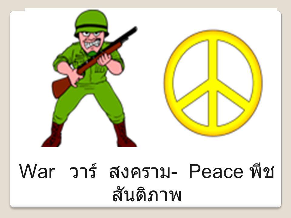 War วาร์ สงคราม- Peace พีช สันติภาพ