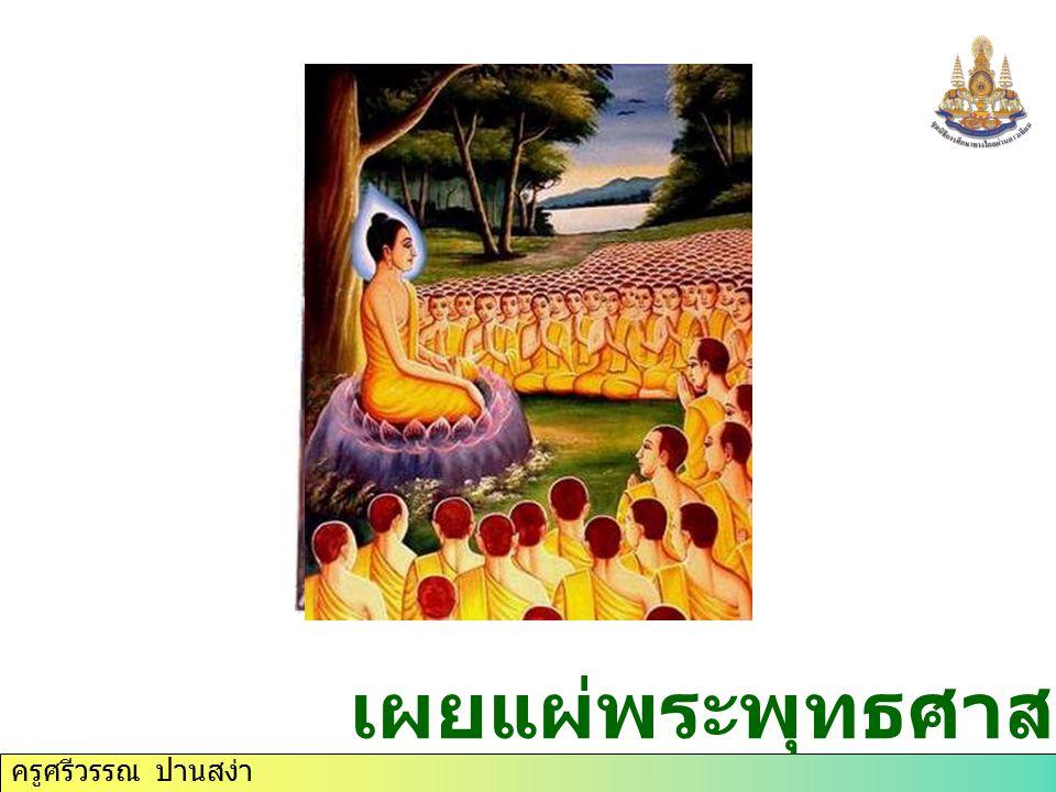 เผยแผ่พระพุทธศาสนา