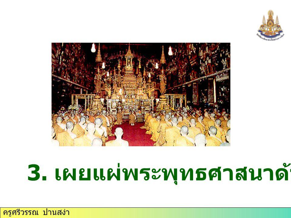 3. เผยแผ่พระพุทธศาสนาด้วยวิธีการต่าง ๆ