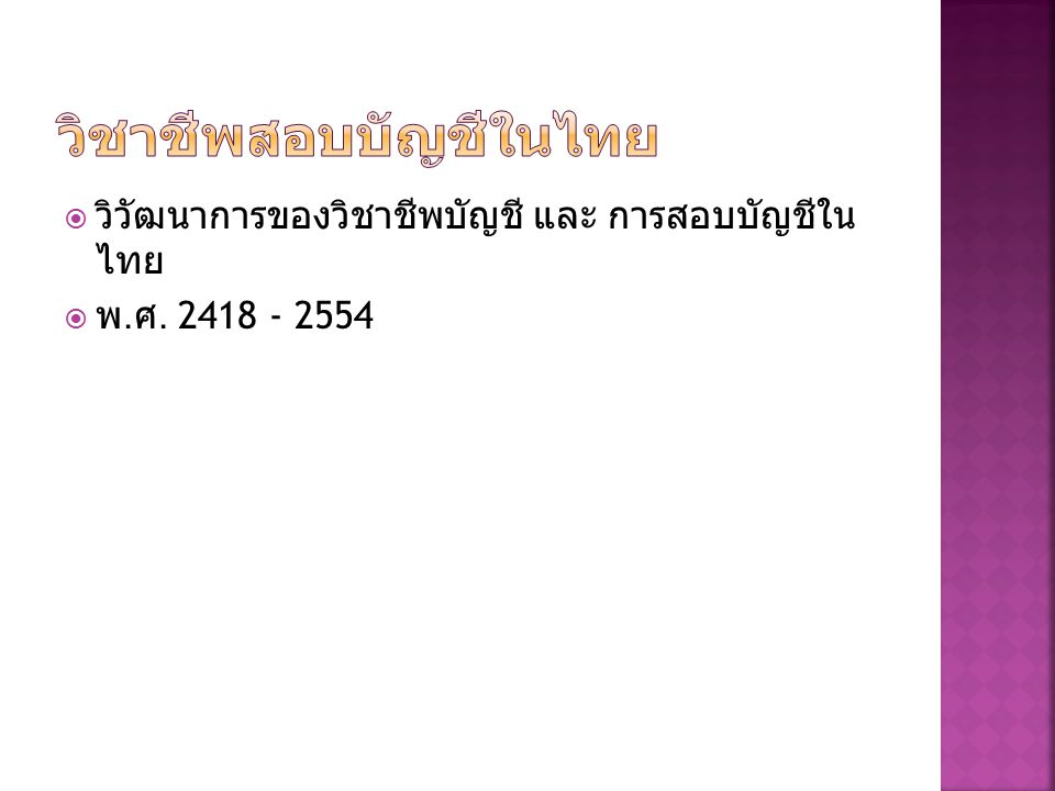 วิชาชีพสอบบัญชีในไทย