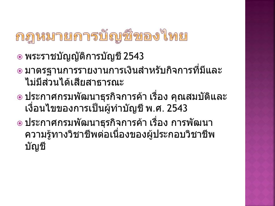 กฎหมายการบัญชีของไทย