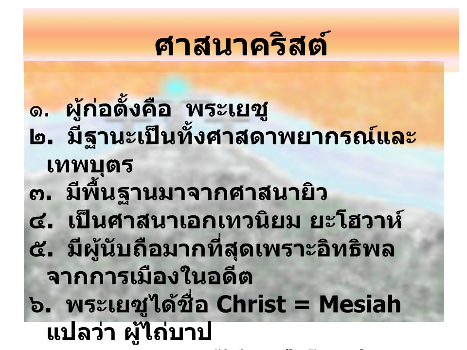 ศาสนาคริสต์ ๑. ผู้ก่อตั้งคือ พระเยซู