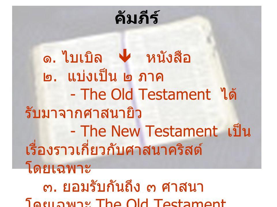 คัมภีร์ ๒. แบ่งเป็น ๒ ภาค - The Old Testament ได้รับมาจากศาสนายิว