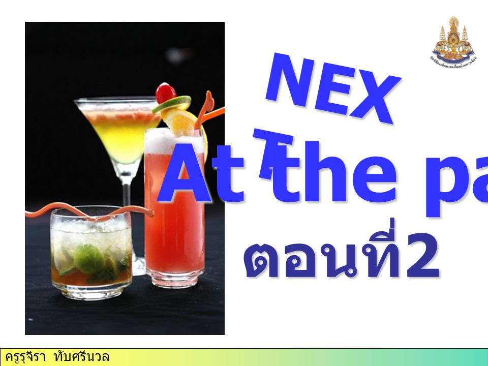 NEXT At the party ตอนที่2