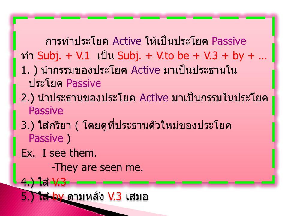 การทำประโยค Active ให้เป็นประโยค Passive