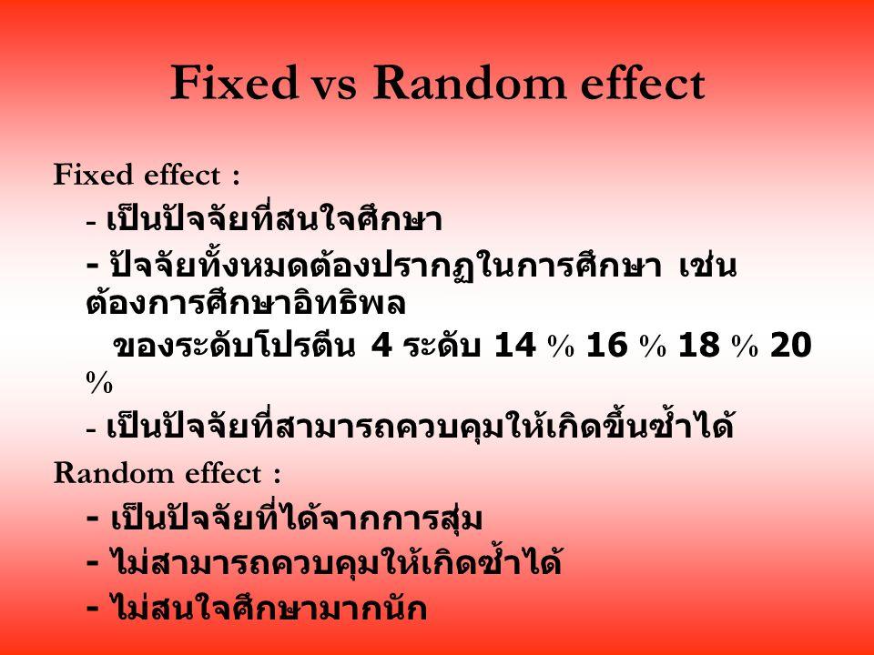 Fixed vs Random effect Fixed effect : - เป็นปัจจัยที่สนใจศึกษา