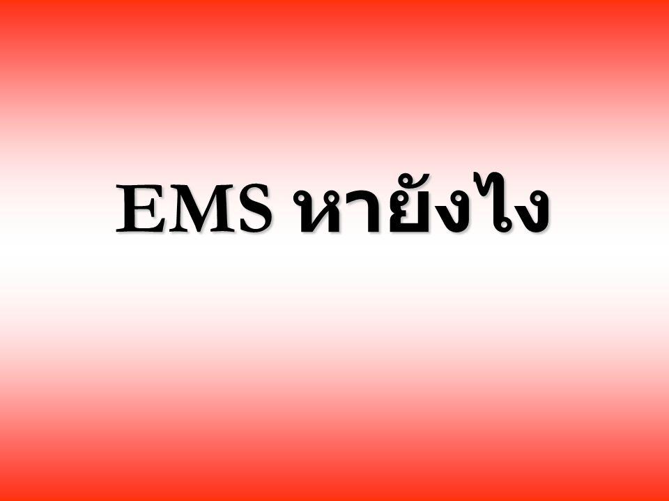 EMS หายังไง