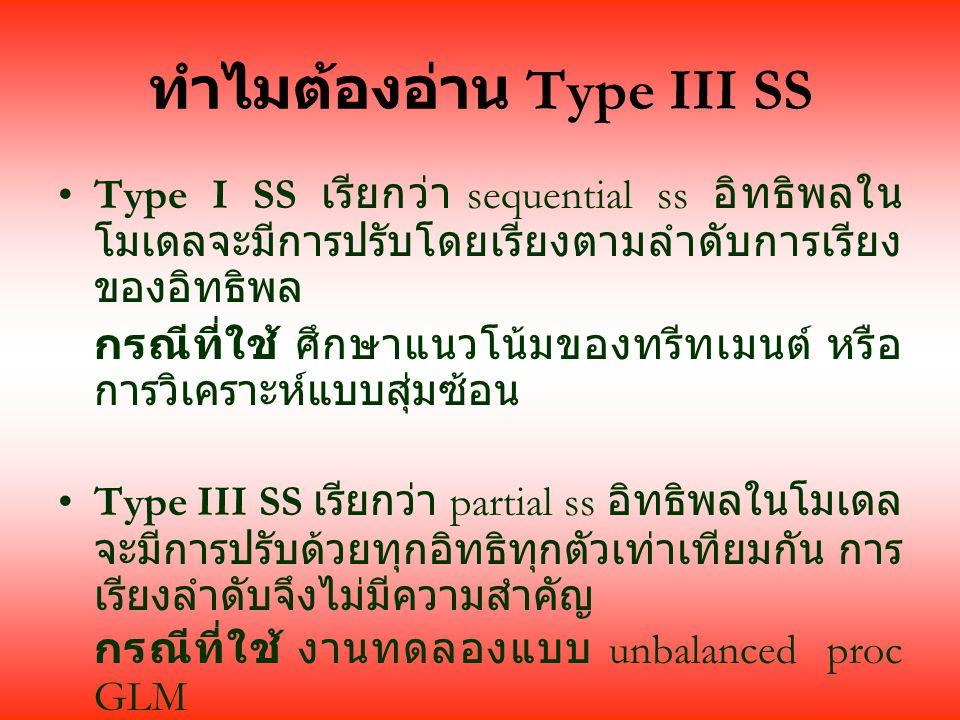 ทำไมต้องอ่าน Type III SS