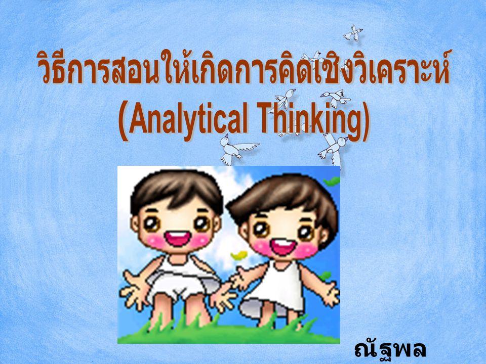 วิธีการสอนให้เกิดการคิดเชิงวิเคราะห์ (Analytical Thinking)