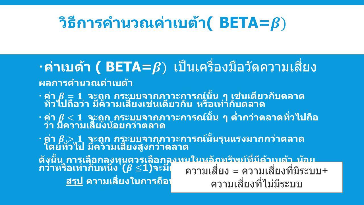 วิธีการคำนวณค่าเบต้า( BETA=𝜷)