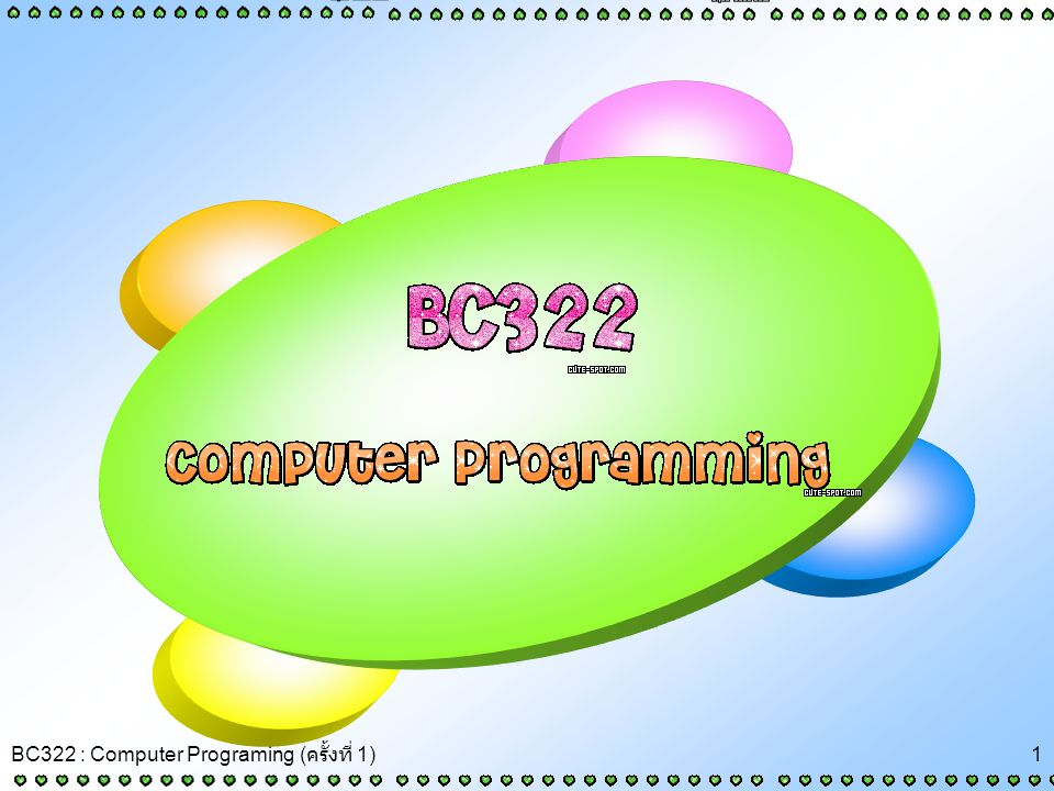 BC322 : Computer Programing (ครั้งที่ 1)