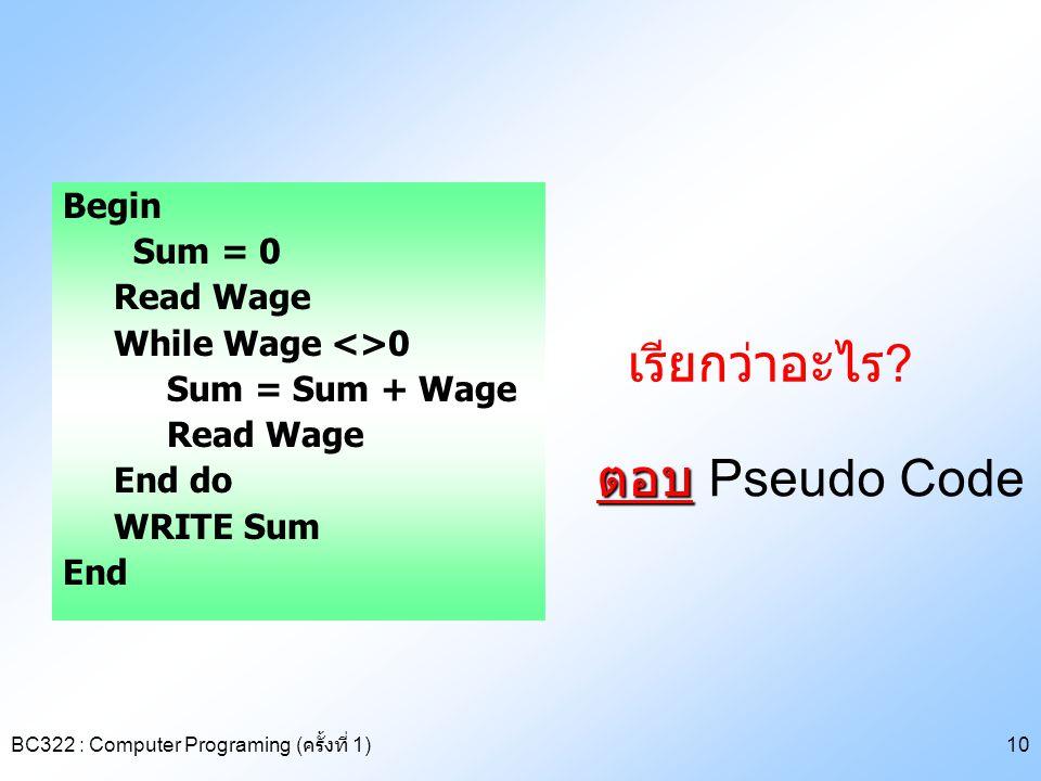 เรียกว่าอะไร ตอบ Pseudo Code Begin Sum = 0 Read Wage