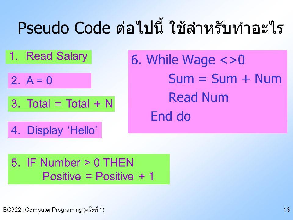 Pseudo Code ต่อไปนี้ ใช้สำหรับทำอะไร
