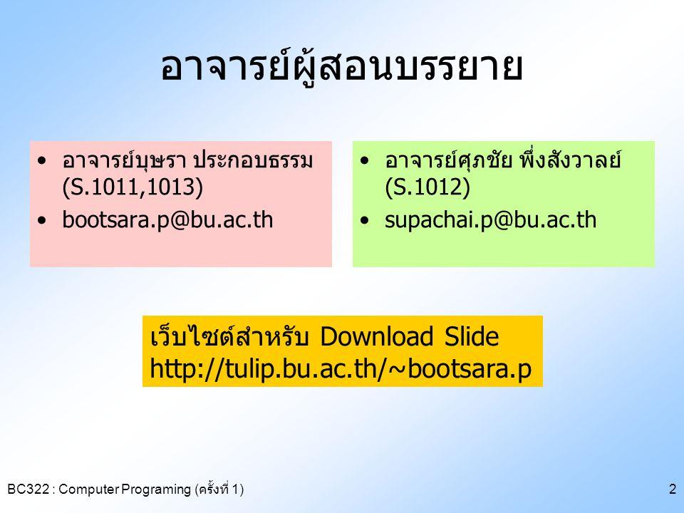 อาจารย์ผู้สอนบรรยาย เว็บไซต์สำหรับ Download Slide
