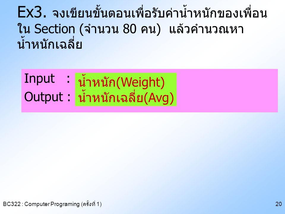 Ex3. จงเขียนขั้นตอนเพื่อรับค่าน้ำหนักของเพื่อนใน Section (จำนวน 80 คน) แล้วคำนวณหาน้ำหนักเฉลี่ย