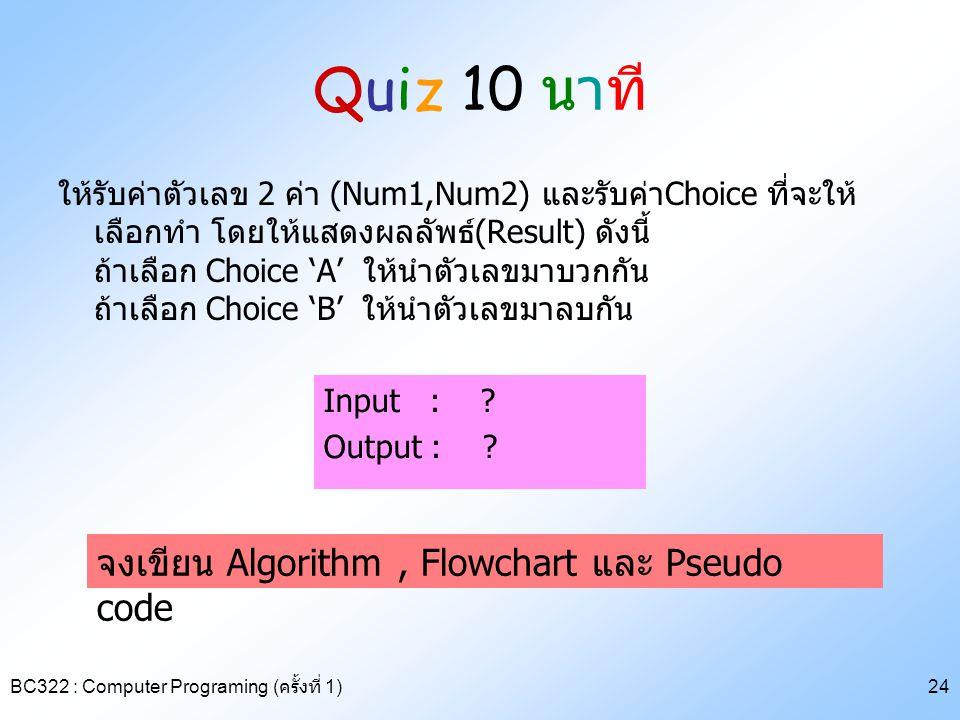 Quiz 10 นาที จงเขียน Algorithm , Flowchart และ Pseudo code