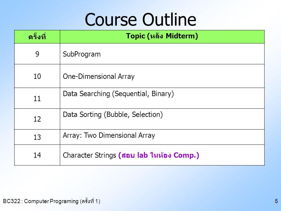 Course Outline ครั้งที่ Topic (หลัง Midterm) 9 SubProgram 10