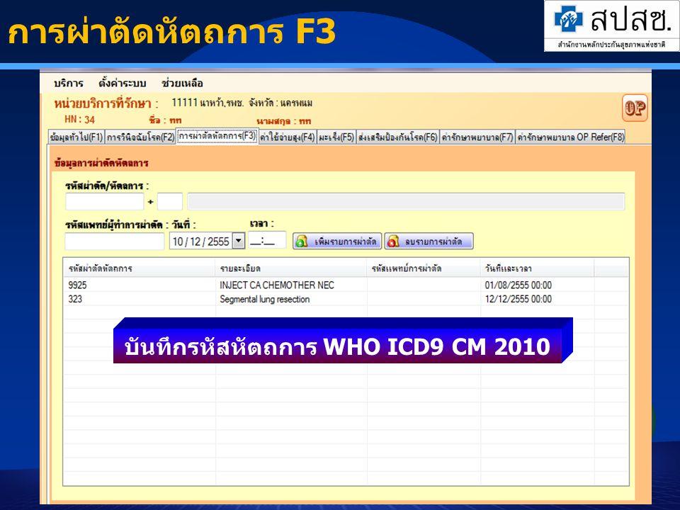 บันทึกรหัสหัตถการ WHO ICD9 CM 2010