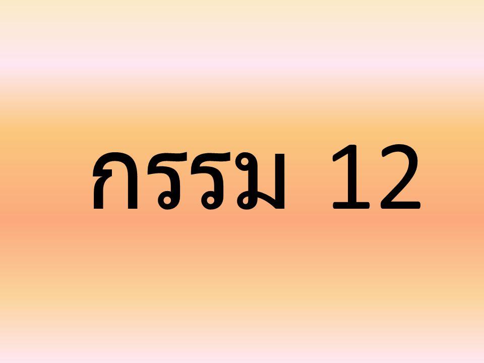 กรรม 12
