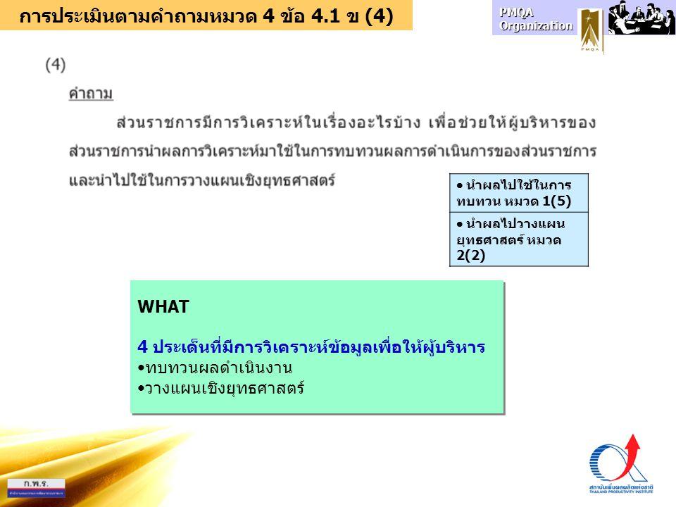 การประเมินตามคำถามหมวด 4 ข้อ 4.1 ข (4)