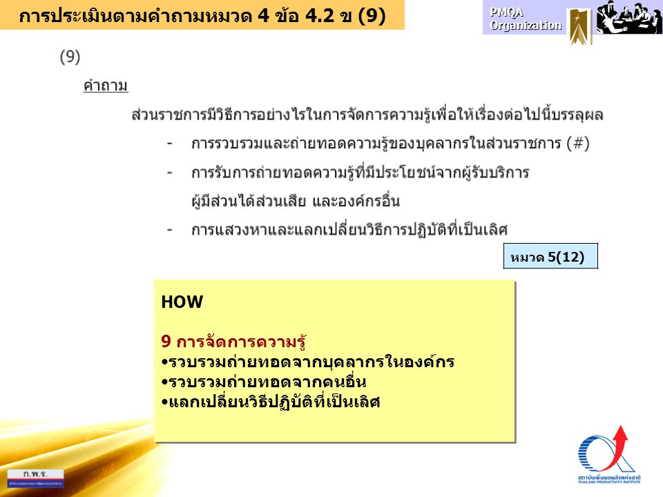 การประเมินตามคำถามหมวด 4 ข้อ 4.2 ข (9)