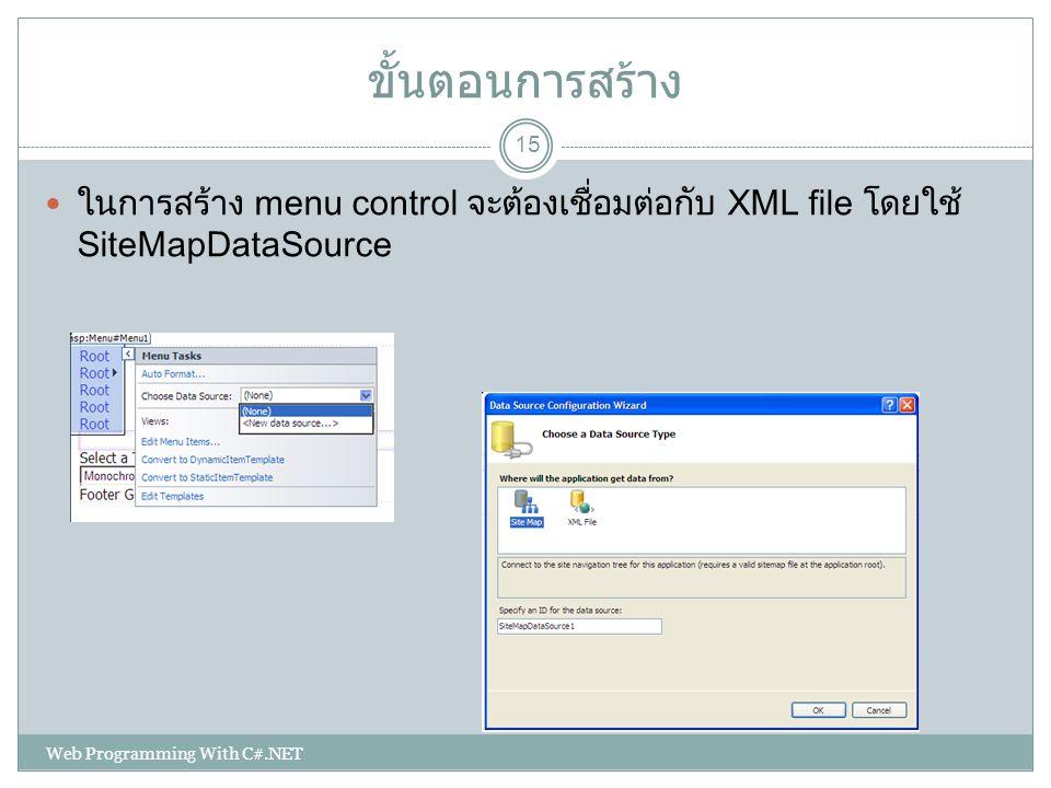 ขั้นตอนการสร้าง ในการสร้าง menu control จะต้องเชื่อมต่อกับ XML file โดยใช้ SiteMapDataSource.