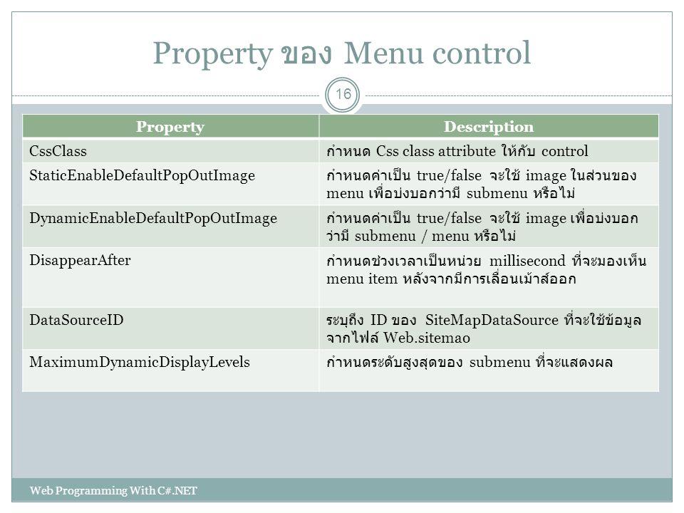 Property ของ Menu control