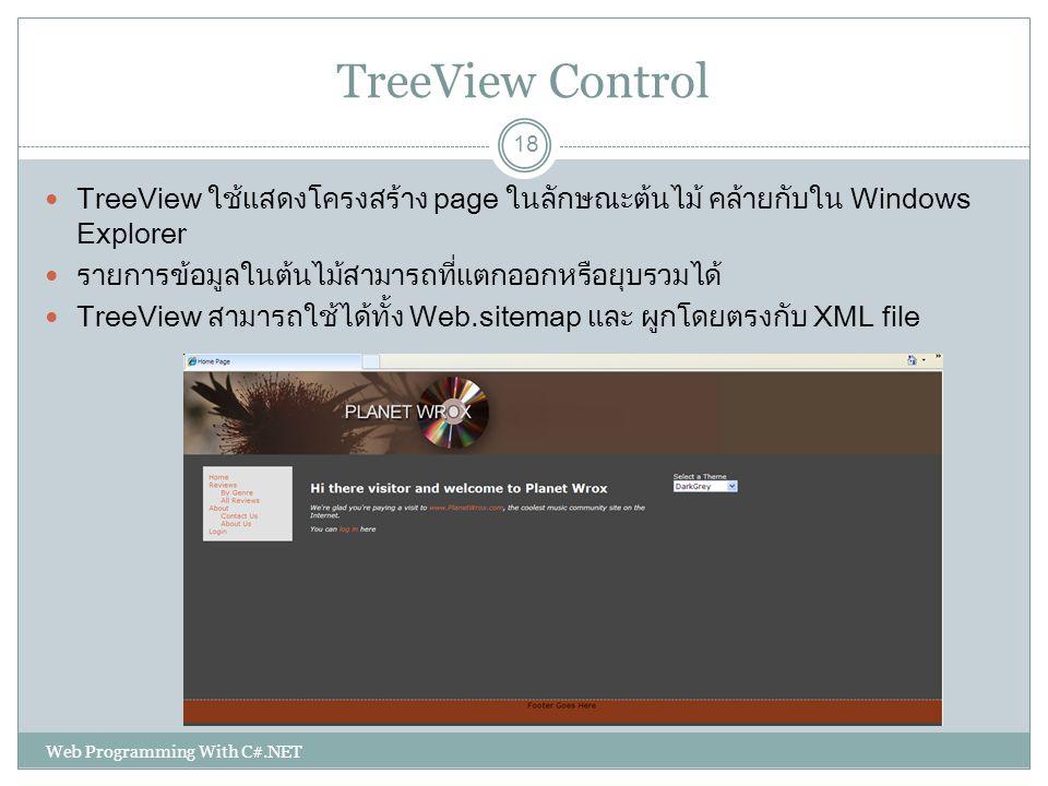 TreeView Control TreeView ใช้แสดงโครงสร้าง page ในลักษณะต้นไม้ คล้ายกับใน Windows Explorer. รายการข้อมูลในต้นไม้สามารถที่แตกออกหรือยุบรวมได้
