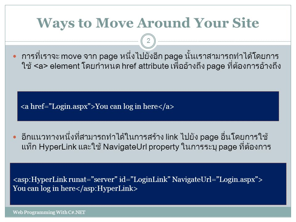 Ways to Move Around Your Site