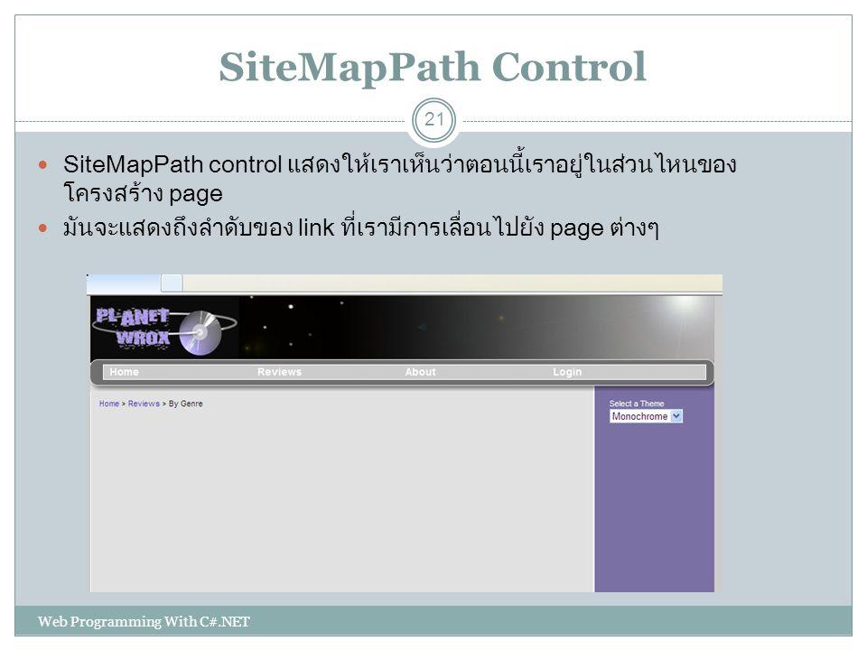SiteMapPath Control SiteMapPath control แสดงให้เราเห็นว่าตอนนี้เราอยู่ในส่วนไหนของโครงสร้าง page.