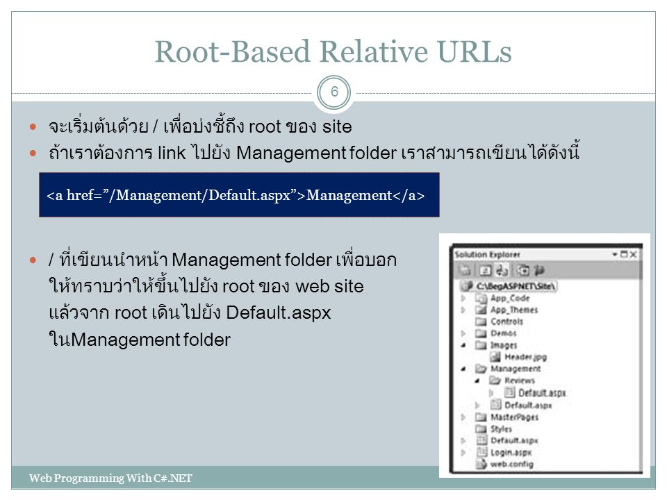 Root-Based Relative URLs